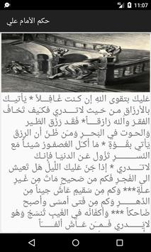 روائع الامام علي بن ابي طالب screenshot 5
