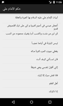 روائع الامام علي بن ابي طالب screenshot 8