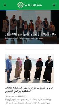 Arab Youth Calendar screenshot 1