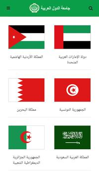 Arab Youth Calendar screenshot 2