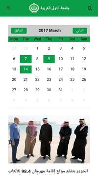 Arab Youth Calendar screenshot 3