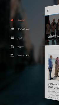 Arab Youth Calendar screenshot 4