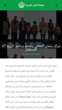 Arab Youth Calendar screenshot 5