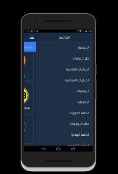 ملك التوقعات apk screenshot