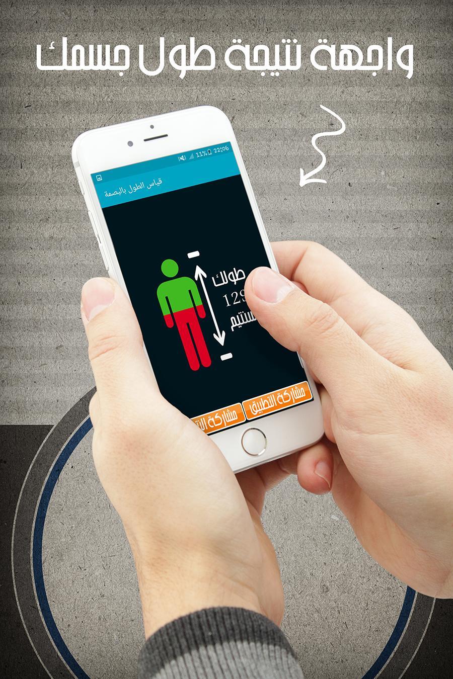 جهاز قياس الطول بالبصمة Prank For Android Apk Download