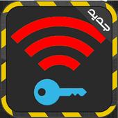 كشف كلمة سر الويفي (Prank) icon