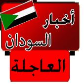 أخبار السودان العاجلة - عاجل icon