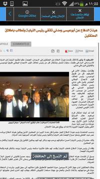أخبار السودان العاجلة - عاجل apk screenshot