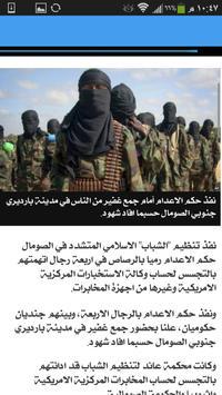 أخبار الصومال العاجلة - عاجل apk screenshot