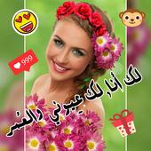 إنستا عربي - تعديل الصور icon