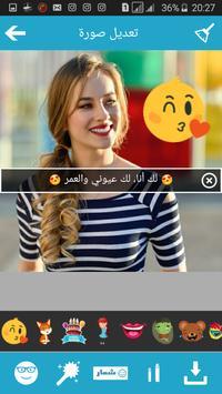 إنستا عربي - تعديل الصور screenshot 3