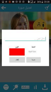 إنستا عربي - تعديل الصور screenshot 10