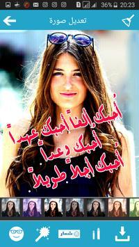 إنستا عربي - تعديل الصور screenshot 14