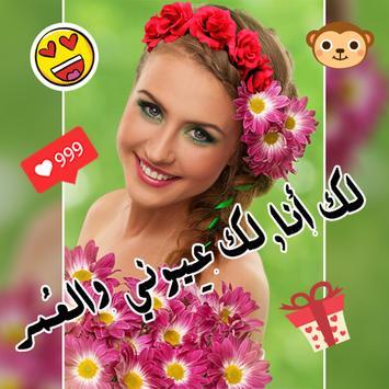 إنستا عربي - تعديل الصور screenshot 7