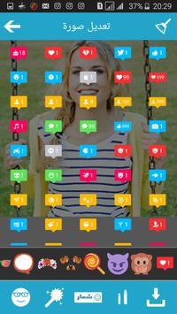 إنستا عربي - تعديل الصور screenshot 8