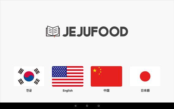 제주푸드 - 스마트메뉴판 apk screenshot