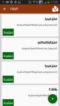 برنامج الرقابه الصحية apk screenshot