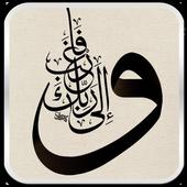 اسمك مزخرف بالخط العربي في صور icon