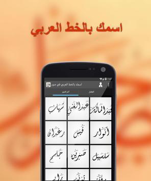 اسمك مزخرف بالخط العربي في صور apk screenshot