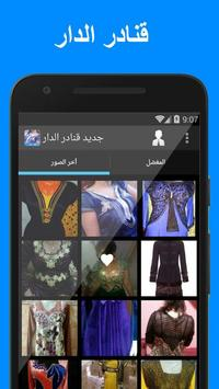 94863e8534e88 جديد موديلات قنادر الدار للصيف for Android - APK Download