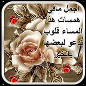 صور ورسائل صباح ومساء الخير icon