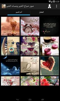 صور ورسائل صباح ومساء الخير poster