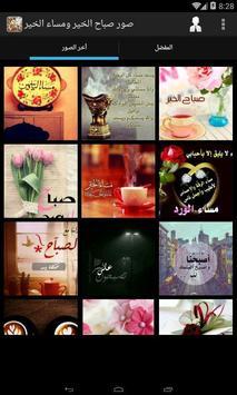 صور ورسائل صباح ومساء الخير apk screenshot
