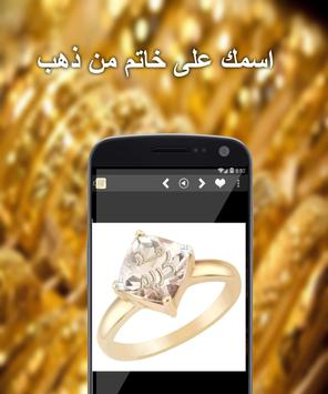 اسمك على خاتم من ذهب apk screenshot