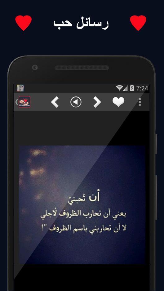 رسائل حب شوق عتاب لوم حزن فراق Para Android Apk Baixar