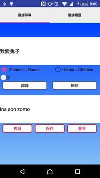 Chinese to Hausa Translator screenshot 1