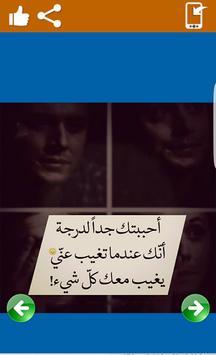صور مشاعر تهز القلوب apk screenshot