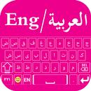 Arabic Keyboard-APK