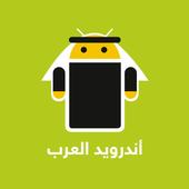 اخبار و تطبيقات اندرويد العرب icon