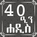 ARBEEN HADITH AMHARIC