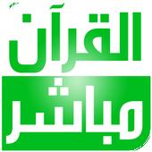 Quran Live 아이콘