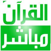 Icona Quran Live