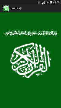 Quran Live 포스터