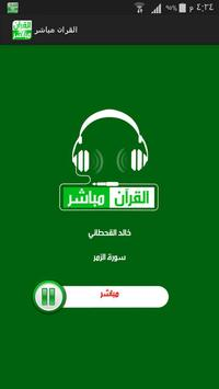 Quran Live 스크린샷 1