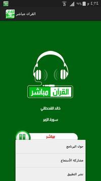 Quran Live 스크린샷 2