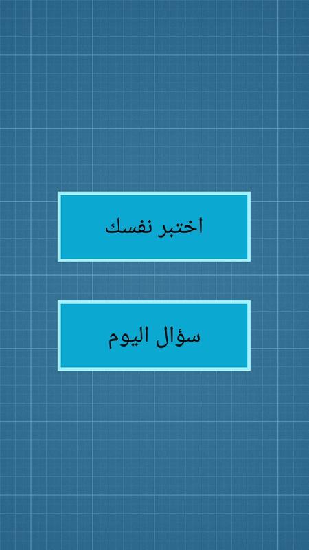 كرسي الاعتراف أسئلة محرجة وشخصية For Android Apk Download