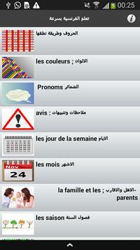 تعلم الفرنسية بدون معلم في أسبوع poster