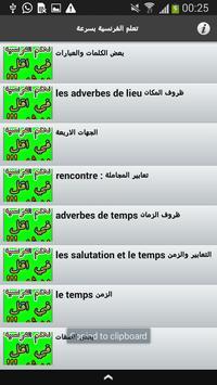 تعلم الفرنسية بدون معلم في أسبوع screenshot 1