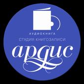 Каталог аудиокниг АРДИС icon