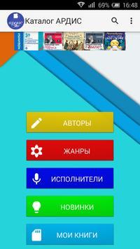 Каталог аудиокниг АРДИС poster