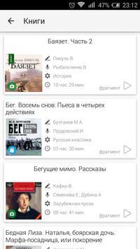 Каталог аудиокниг АРДИС screenshot 1