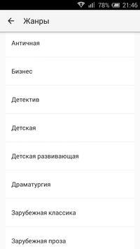 Каталог аудиокниг АРДИС screenshot 4