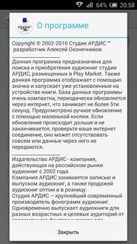 Каталог аудиокниг АРДИС apk screenshot