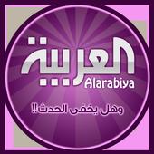 العربية نت المطور icon