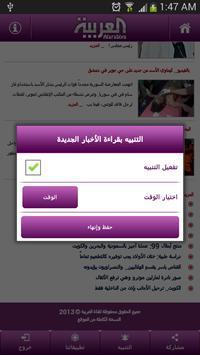 العربية نت المطور screenshot 3