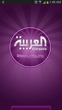 العربية نت المطور poster